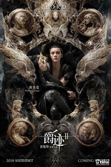 爵迹2之冷血狂宴 2020动画奇幻 HD4K.国语中字