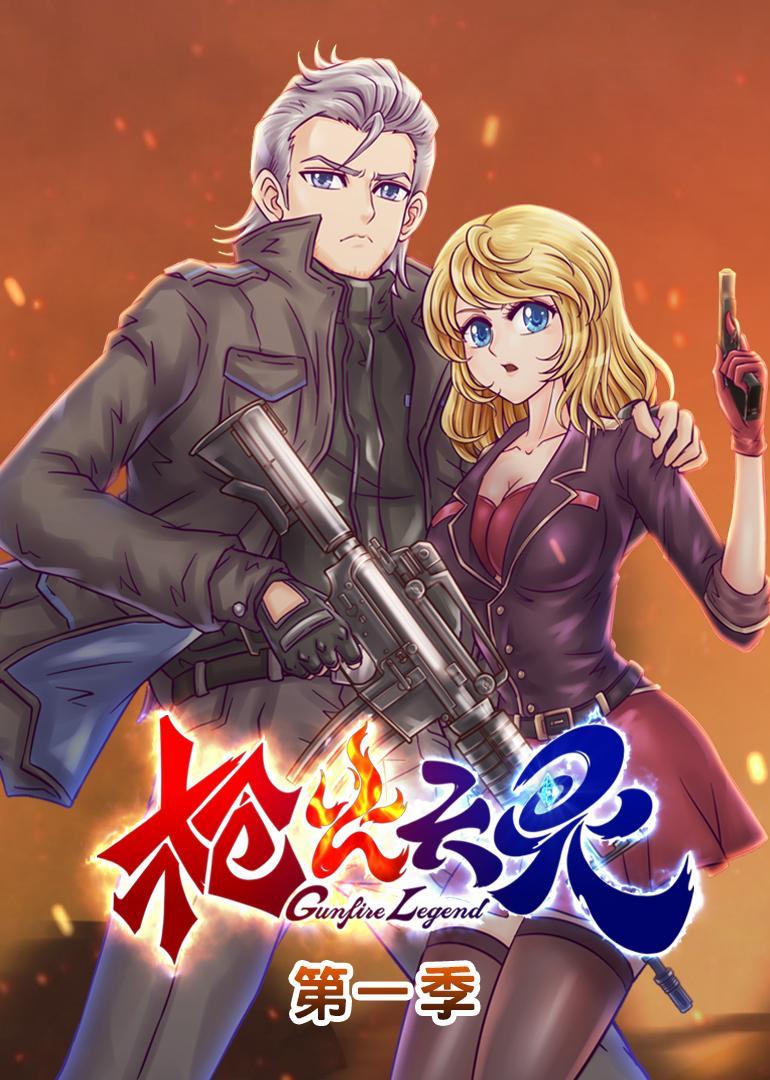 枪火天灵第1季