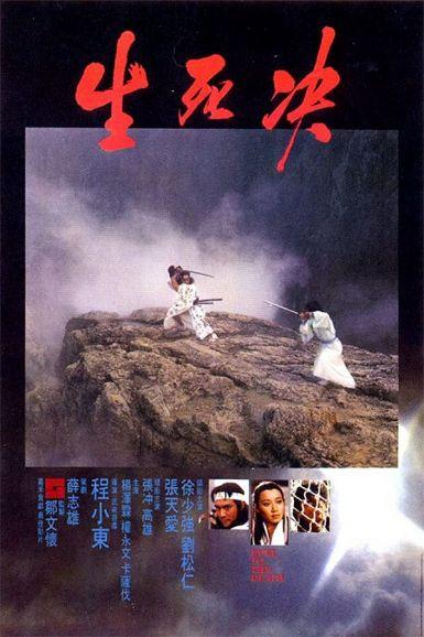 1983高分武侠古装《生死决》BD1080P.国粤双语.中字