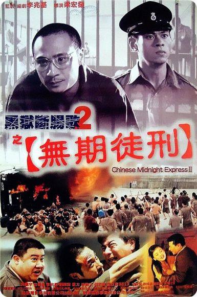 2000吴镇宇犯罪《黑狱断肠歌2无期徒刑》HD1080P.国粤双语.中字