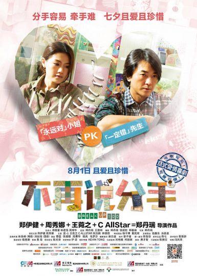 2014香港爱情《不再说分手》HD720p.国粤双语