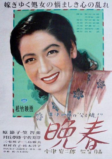 晚春 1949日本经典电影.HD720P 迅雷下载