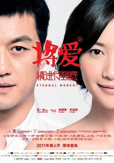 将爱情进行到底 2011李亚鹏徐静蕾.HD720P 迅雷下载