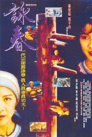 咏春 1994.HD720P 高清下载