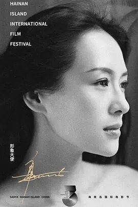 第三届海南岛国际电影节开幕式2020