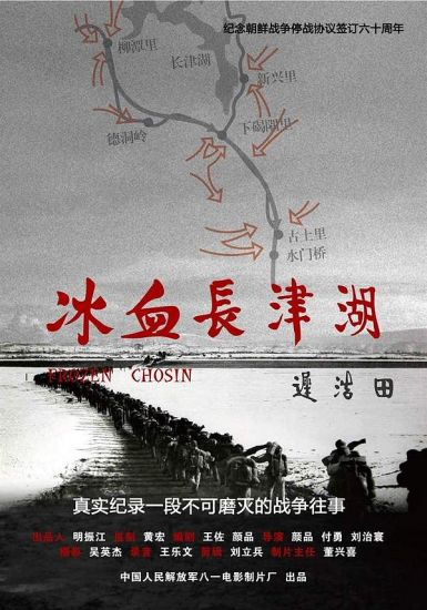 2011高分纪录片《冰血长津湖》HD1080P.国语中字