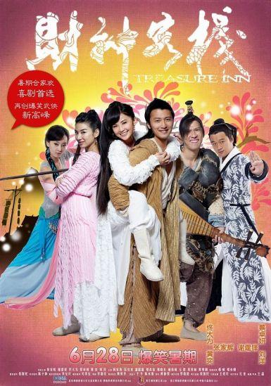 财神客栈 2011.HD720P 迅雷下载