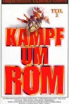 罗马之战·第二部