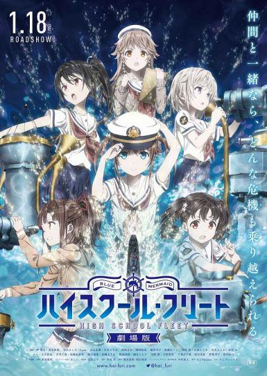 2020日本动画奇幻《高中舰队 剧场版》HD1080P.日语中字