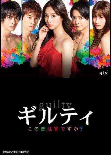 这段恋爱是罪过吗?全集 2020日剧.HD720P 迅雷下载