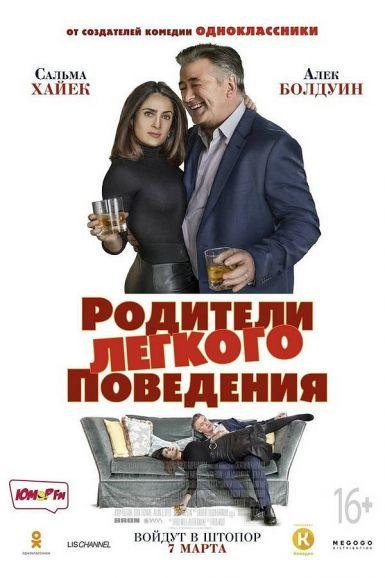 2019美国喜剧《醉酒夫妻》BD720P&BD1080P.英语中英双字
