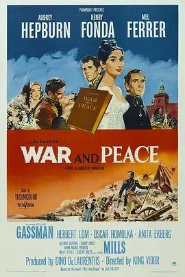 战争与和平1956