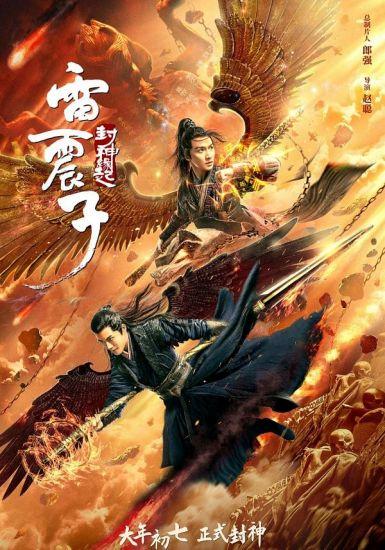 2021奇幻古装《雷震子:封神缘起》HD1080P.国语中字