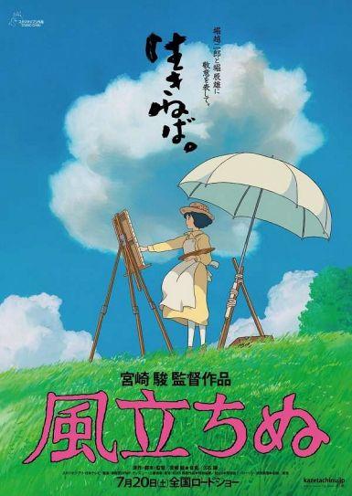 2013高分动画爱情《起风了》BD1080P.国粤日三语.高清中字