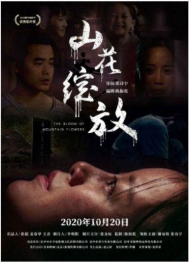 2020山村剧情《山花绽放》HD1080P.国语中字