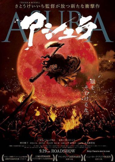 阿修罗 2012日本恐怖动画 BD720P.日语中字