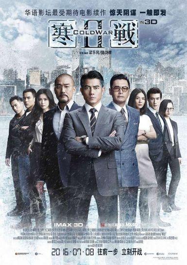 2016香港动作犯罪《寒战2》BD1080P.国粤双语.高清中字