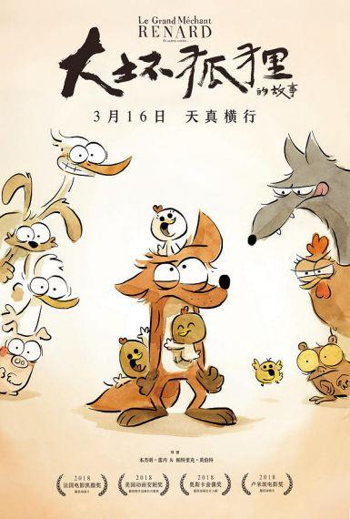 大坏狐狸的故事 2017高分动画喜剧 BD720P.国法双语.中字