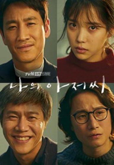 2018高分韩剧《我的大叔》BD1080P 韩语中字