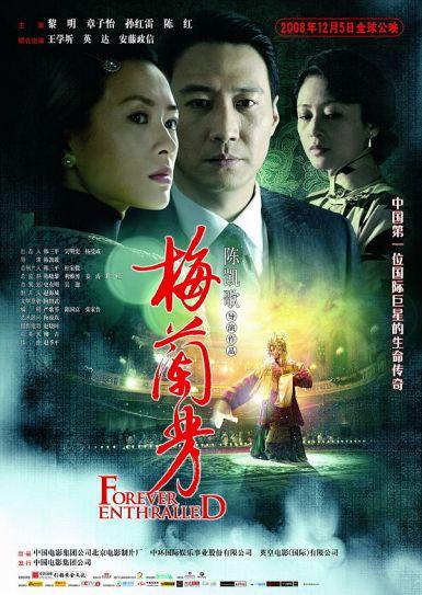 2008传记历史剧情《梅兰芳》HD720P.国语中字