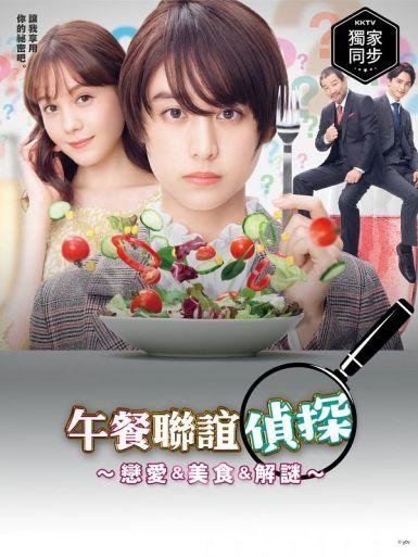 午餐联谊侦探:恋爱与美食与解谜全集 2020日剧 HD720P 迅雷下载
