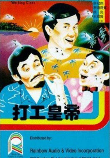 打工皇帝 1985许冠杰王祖贤 HD1080P.国粤双语.中字
