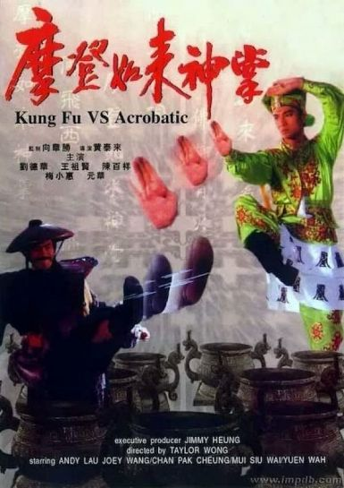 1990刘德华王祖贤《摩登如来神掌》HD1080P.国粤双语.中字