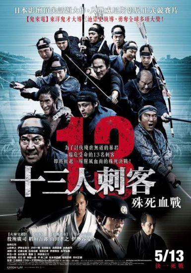 十三刺客 2010高分动作BD720P 高清迅雷下载