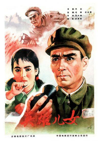 1964高分剧情战争《英雄儿女》HD1080P.国语中字