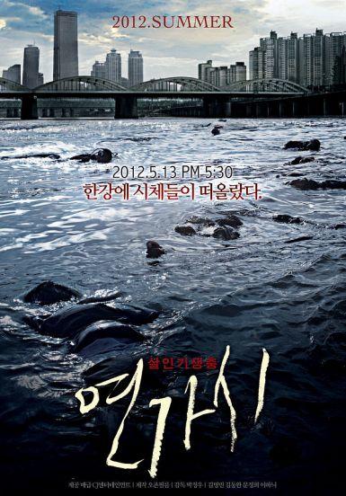 2012韩国灾难惊悚《铁线虫入侵》BD1080P.国台韩三语.中字
