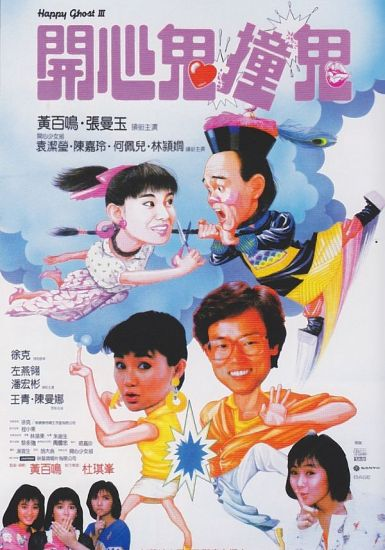 开心鬼撞鬼 1986杜琪峰黄百鸣张曼玉 BD1080P.高清下载