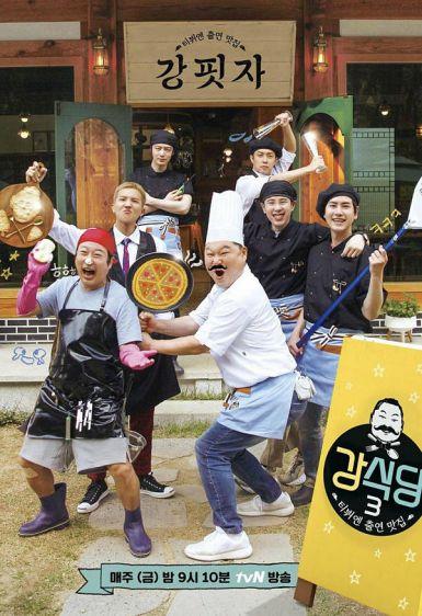 姜食堂 第三季