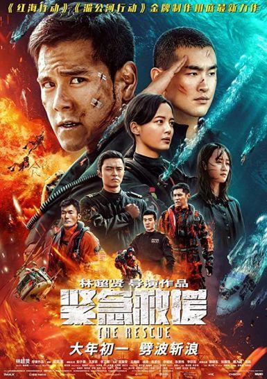 紧急救援 2020林超贤动作灾难 HD4K/1080P.国语中字