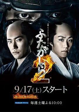 江户盗贼团·双雄第二季