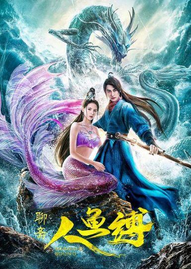 2020奇幻古装《人鱼缚》HD4K/1080P.国语中字