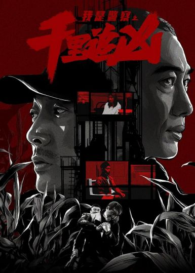2020动作犯罪《千里追凶》HD1080P.国语中字