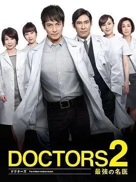最强的名医第二季