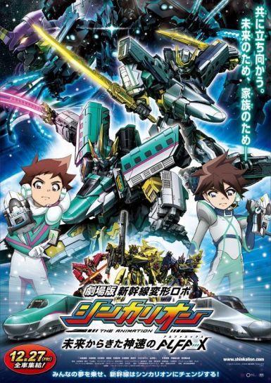 新干线变形机器人 剧场版 来自未来的神速ALFA-X 2019日本动画 BD1080P.国日双语.中字