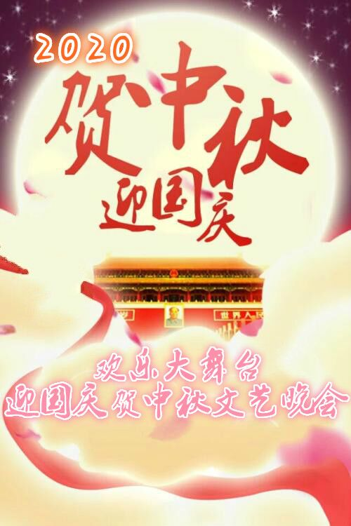 2020欢乐大舞台迎国庆贺中秋文艺晚会