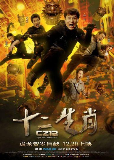十二生肖 2012.HD720P 迅雷下载