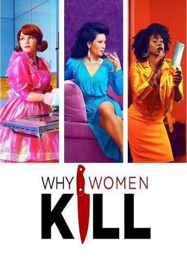 致命女人 第一季
