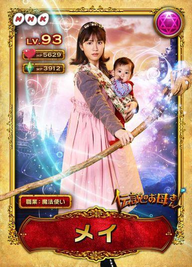 传说中的母亲全集 2020日剧 HD720P 迅雷下载