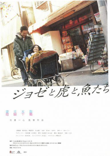 2003日本高分剧情《Jose与虎与鱼们》BD1080P.日语中字