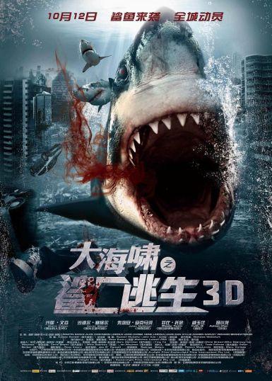 2012惊悚灾难《大海啸之鲨口逃生》BD720P.国英双语.中英双字