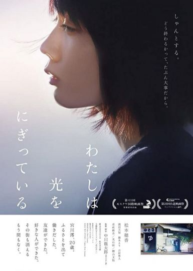 汤屋街物语 2019日本剧情 HD720P.日语中字