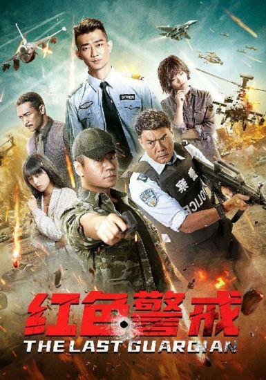 2020动作犯罪《红色警戒》HD1080P.国语中字