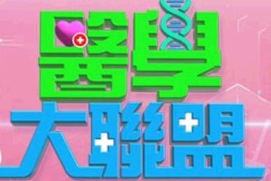 医学大联盟(2021)