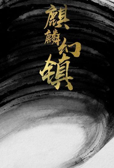 2021奇幻古装《麒麟幻镇》HD1080P.国语中字