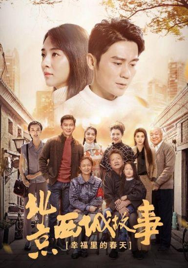 幸福里的故事全42集 2020国剧.HD1080P.国语中字