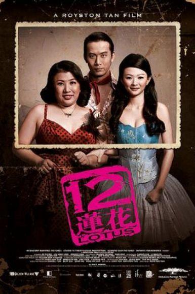 12莲花 2008.HD720P 迅雷下载